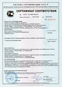 Сертификат соответствия на теплоблоки