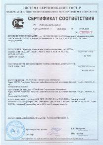 Сертификат соответствия ГОСТ на композитную (стеклопластиковую)  арматуру
