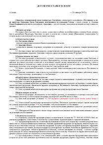 Договор поставки теплоблоков